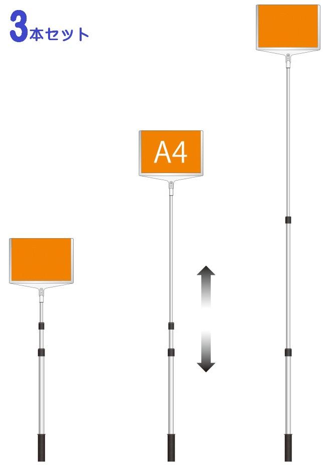 【3本セット】軽量 伸縮 差替式 プラカード看板 手持ち看板 A4 両面(本体のみ)