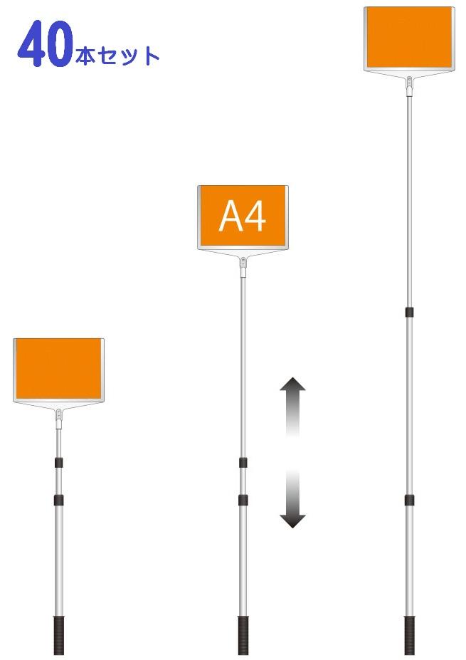 【40本セット】軽量 伸縮 差替式 プラカード看板 手持ち看板 A4 両面(本体のみ)
