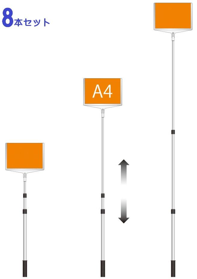 【8本セット】軽量 伸縮 差替式 プラカード看板 手持ち看板 A4 両面(本体のみ)