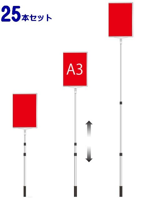 【25本セット】軽量 伸縮 差替式 プラカード 看板 手持ち看板 縦 タテ A3-両面(本体のみ)