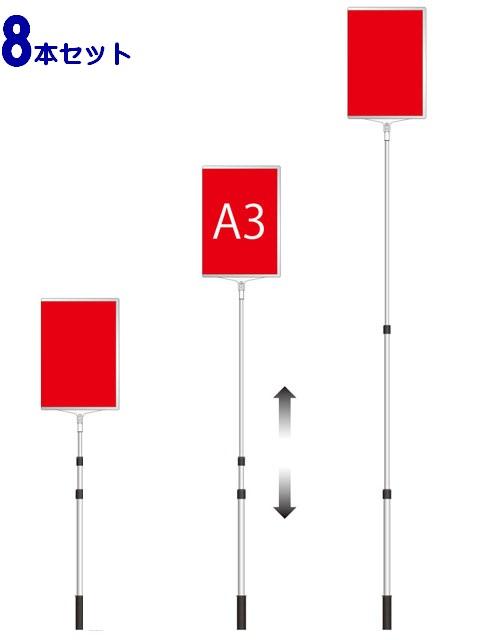 【8本セット】軽量 伸縮 差替式 プラカード 看板 手持ち看板 縦 タテ A3-両面(本体のみ)