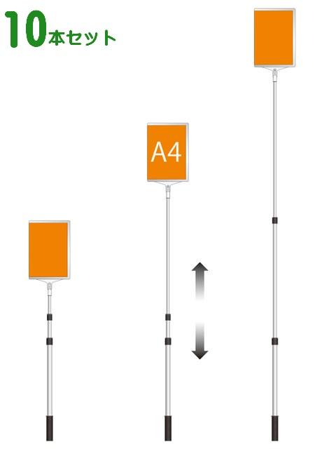 【10本セット】軽量 伸縮 差替式 プラカード 看板 手持ち看板 縦 タテ A4-両面(本体のみ)