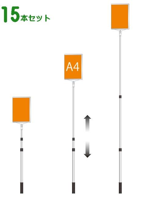 【15本セット】軽量 伸縮 差替式 プラカード 看板 手持ち看板 縦 タテ A4-両面(本体のみ)