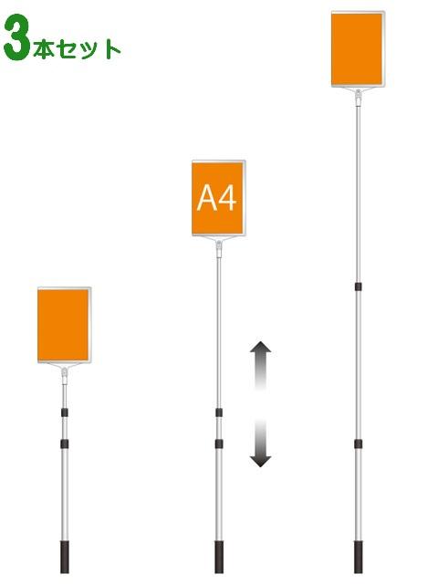【3本セット】軽量 伸縮 差替式 プラカード 看板 手持ち看板 縦 タテ A4-両面(本体のみ)