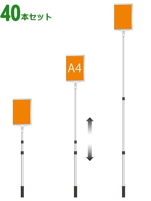 【40本セット】軽量 伸縮 差替式 プラカード 看板 手持ち看板 縦 タテ A4-両面(本体のみ)