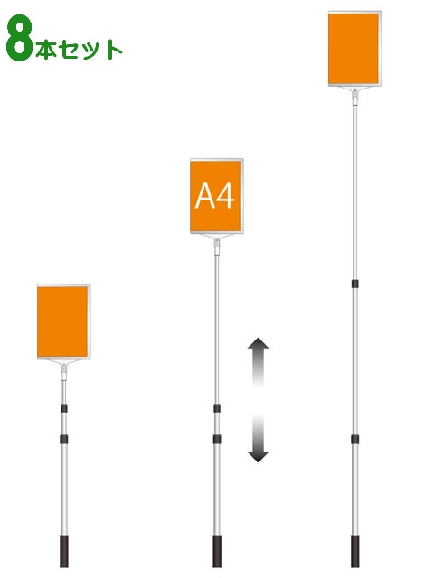【8本セット】軽量 伸縮 差替式 プラカード 看板 手持ち看板 縦 タテ A4-両面(本体のみ)