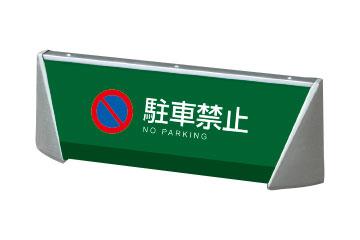 屋外用 樹脂性ブリリアントサイン GBR-D-S-800(シルバー)【デザイン依頼】