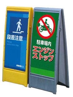 屋外用 樹脂性スタンド看板 UN01-Y(イエロー)・G-UN01-G(グレー)【デザイン依頼】