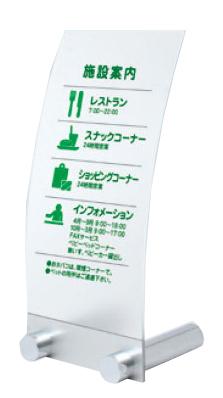 PF-946 フロアーサイン スタンド看板 店舗看板 屋内用 片面【デザイン依頼】