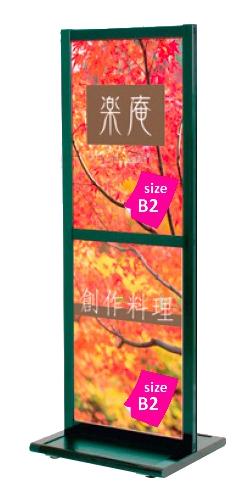屋内用 ポスタースタンド看板 店舗用看板 ポスター看板 スタンド看板 SPX-822【デザイン依頼】