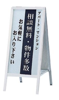 屋外用 A型スタンド看板 AW-459【デザイン依頼】