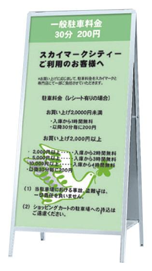 屋外用 A型スタンド看板 AW-918【デザイン依頼】
