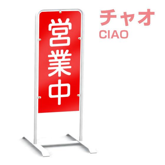 チャオS 両面 屋外用 スタンド看板【データ入稿】