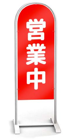 レッツRM 店舗看板 看板 スタンドサイン スタンド看板 屋外用 両面【デザイン依頼】