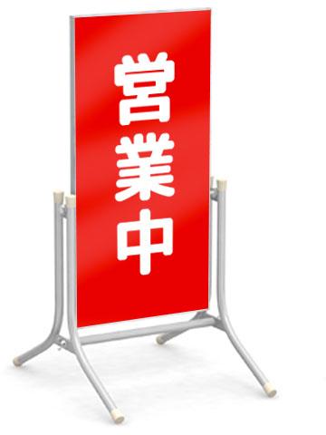 コロバン 1.5x3 スタンド看板 店舗看板 屋外用 両面 看板【デザイン依頼】