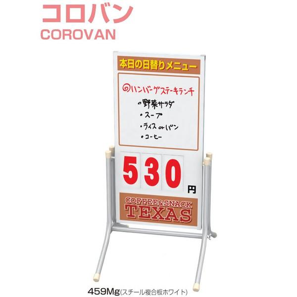 コロバン 459Mg スタンド看板 店舗看板 屋外用 両面 看板【データ入稿】