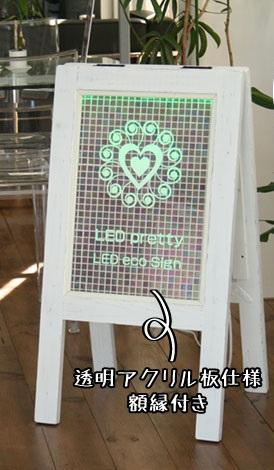 木製看板 アンティーク スタンド看板 サインボード かわいい看板 LED看板 pretty glass tile led stand ■ カフェ サロン 美容室 看板 手作り おしゃれ 店舗看板【デザイン依頼】