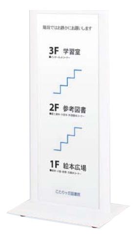 屋外 スタンド看板 タワーサイン 店舗看板 看板 店舗用 看板製作 両面 ITS-42【デザイン依頼】