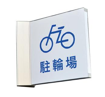 オールアルミ製の高強度 直営限定アウトレット PXW-30 突出し看板 安売り 300×300mm 看板 店舗用 屋外 デザイン作成 袖看板 両面
