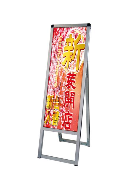 スタンド看板 立て看板 店舗看板 A型看板 シルバー 屋外 片面 VASKAP-A3TTK【デザイン作製】