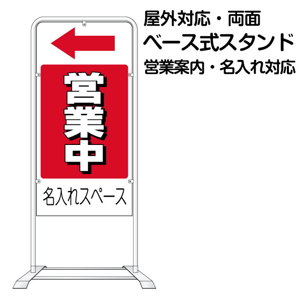 立て看板 ベース式 スタンド看板 「 営業中 」 ( 名入れ代込 規格デザイン入り 営業案内 店舗用 看板 )