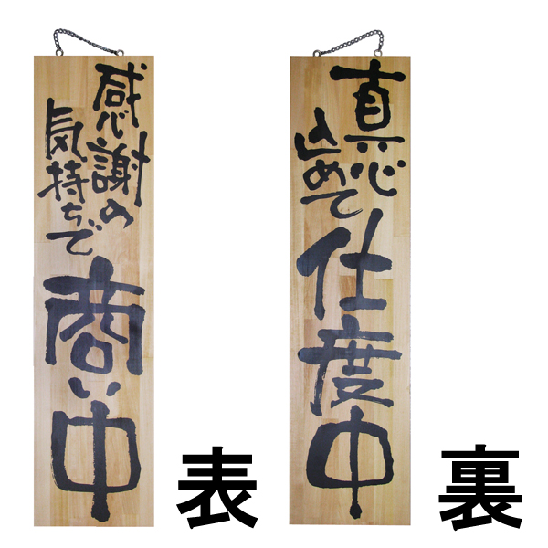 ドアプレート 木製 サイン 看板 開店祝い 開業祝い 「 感謝の気持ちで商い中 真心込めて仕度中 」 両面 ( H 90cm × W 23cm 特大サイズ 木目 手書き 筆文字風 木札 )