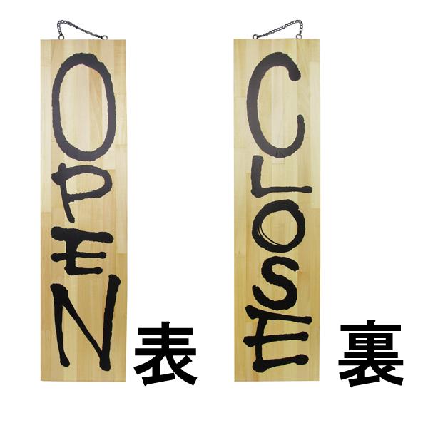 ドアプレート 木製 サイン 看板 開店祝い 開業祝い 「 OPEN CLOSE 」 オープンクローズ 両面 ( H 90cm × W 23cm 特大サイズ 木目 英語 手書き 筆文字風 木札 )