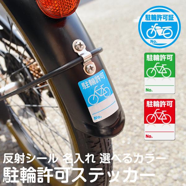 シール 自転車置き場 利用者用 駐輪 許可 ステッカー 1セット(100枚入り)( 反射シール 駐輪ステッカー 自転車シール )