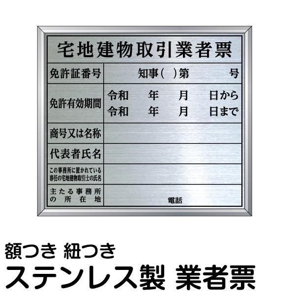 業者票 許可票不動産 「 宅地建物取引業者票 」 ( ステンレス製 文字入れ加工込 ) プレート