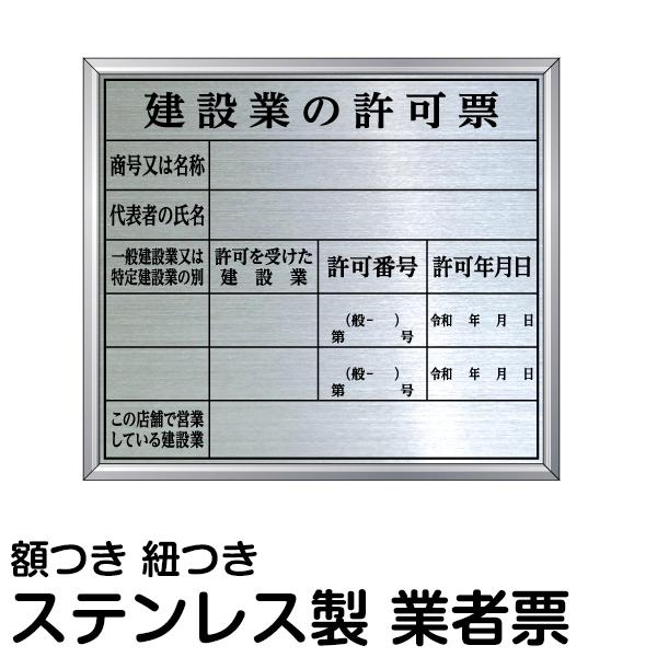 業者票 許可票不動産 「 建設業の許可票 」 ( ステンレス製 文字入れ加工込 ) プレート