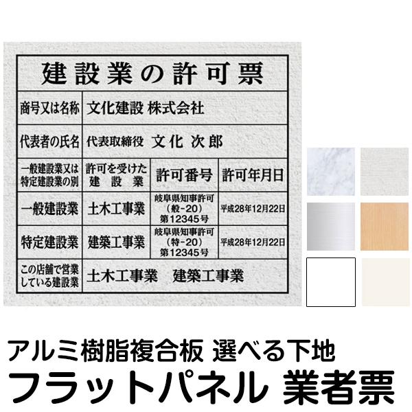 業者票 許可票不動産 「 建設業の許可票 」 ( AG板 文字入れ加工込 免許 許可標識 ) プレート