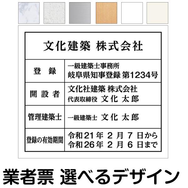 業者票 許可票不動産 「 建築士事務所登録票 」 ( AG板 文字入れ加工込 免許 許可標識 ) プレート