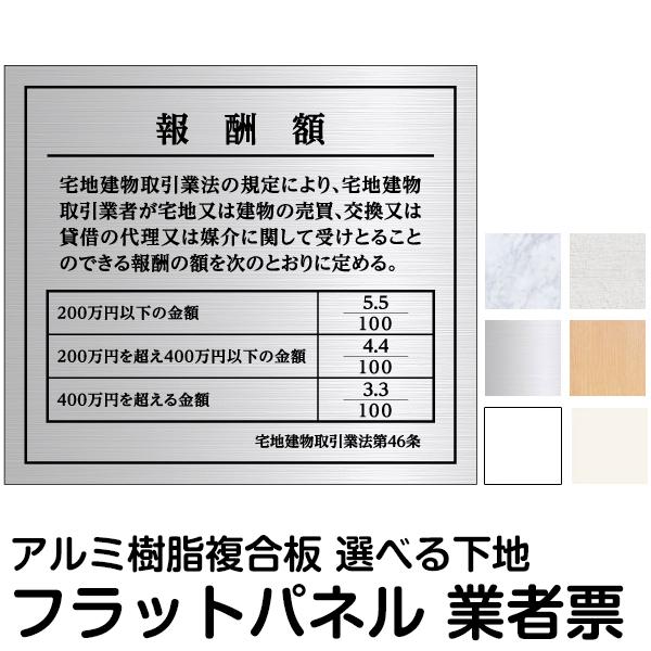 業者票 許可票不動産 「 報酬額の定め標識 」 ( AG板 文字入れ加工済み ) プレート