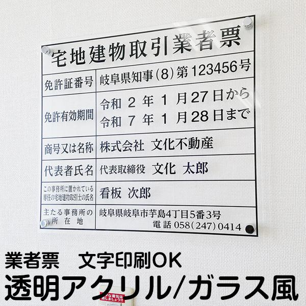 業者票透明