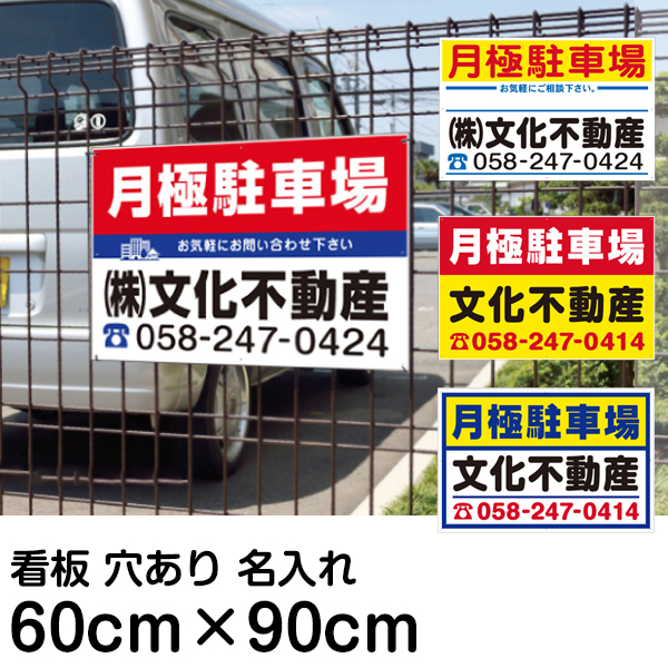 募集 管理 看板 「月極駐車場」 60cm×90cm 名入れ電話番号代込 プレート AG板