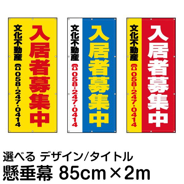 不動産 物件用 横断幕 垂れ幕 ( 縦2m×横85cm )