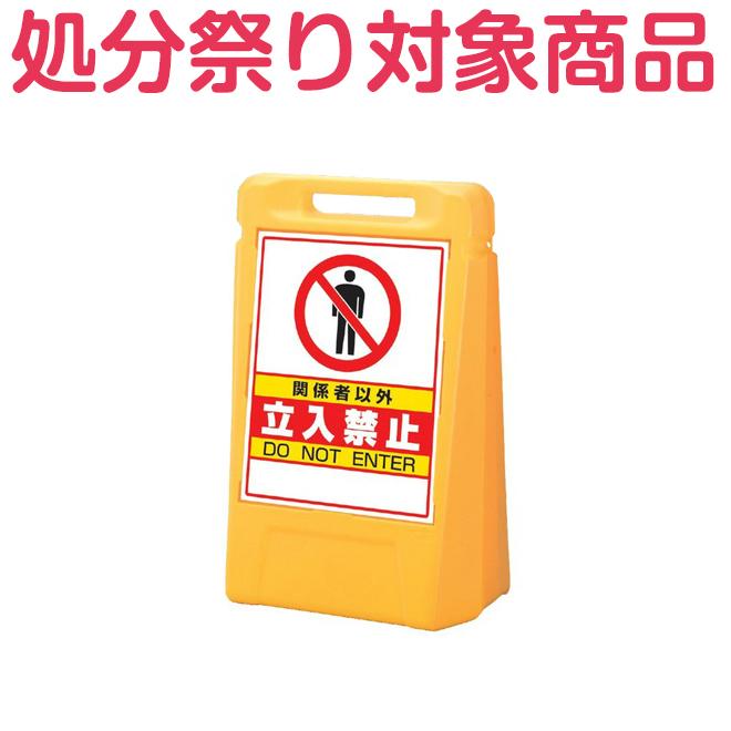 【処分祭り対象】サインボックス 片面式「 関係者以外立入禁止 」