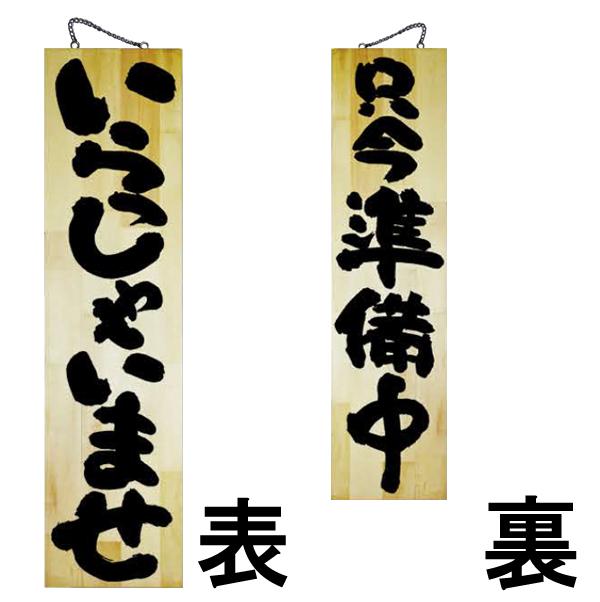 ドアプレート 木製 サイン 看板 開店祝い 開業祝い 「 いらっしゃいませ 只今準備中 」 両面 ( H 90cm × W 23cm 特大サイズ 木目 手書き 筆文字風 木札 )