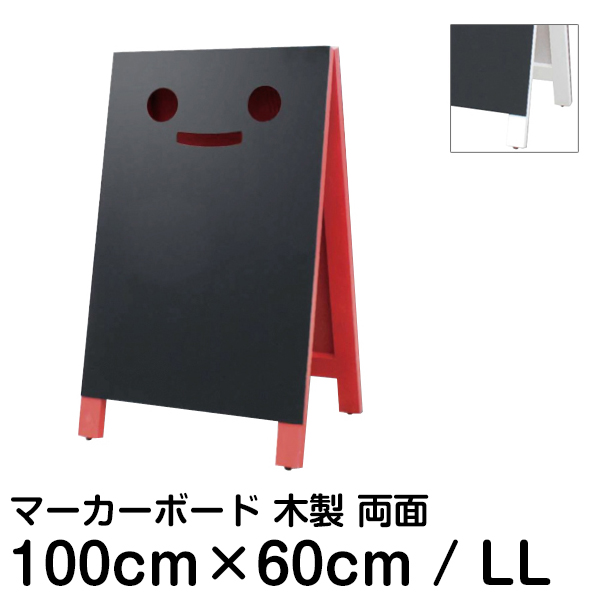 黒板 ニコニコ A型 マーカータイプ LLサイズ ( 立て看板 a型 ブラックボード 店舗用 )