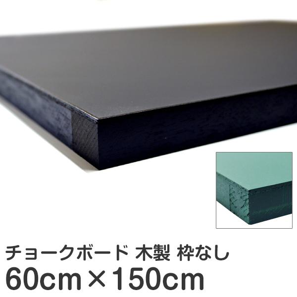 黒板 チョークボード 木製 60cm × 150cm 壁掛け チョーク 看板 店舗用 600 1500 ブラックボード グリーンボード オンライン授業 レッスン 自宅で板書