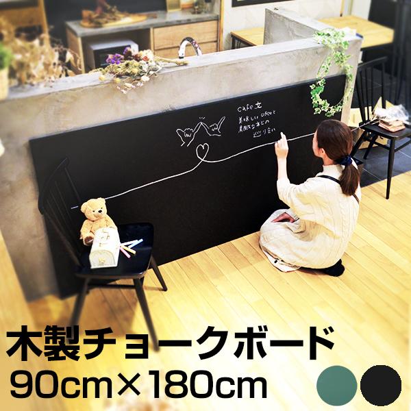黒板 チョークボード 木製 90cm × 180cm 【 壁掛け チョーク 看板 店舗用 900 1800 ブラックボード グリーンボード 】