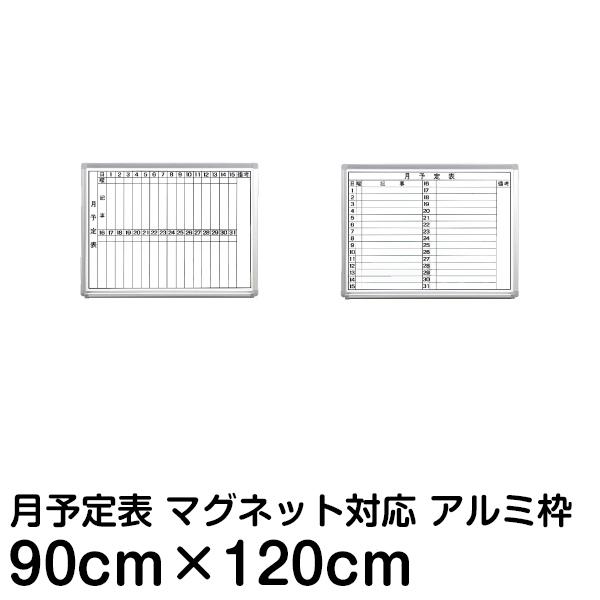 黒板 月間 予定表 行動予定表 ホワイトボード 90cm × 120cm ( アルミ枠 マーカータイプ 壁掛け カレンダー 900 1200 )