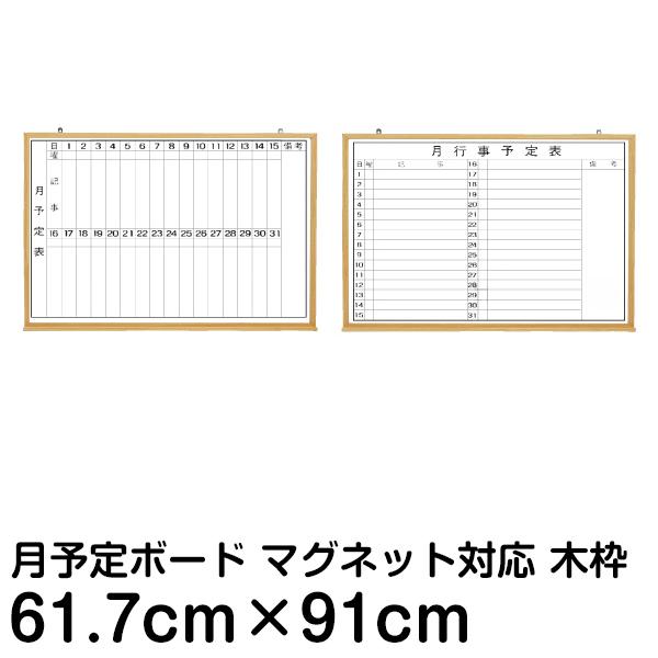 黒板 月間 予定表 行動予定表 ホワイトボード 61cm × 91cm ( 木枠 マーカータイプ 壁掛け カレンダー 610 910 )