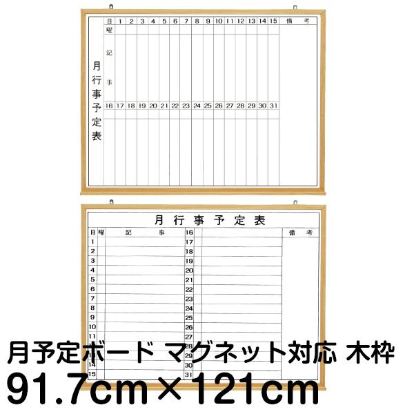 黒板 月間 予定表 行動予定表 ホワイトボード 91cm × 121cm ( 木枠 マーカータイプ 壁掛け カレンダー 910 1210 )