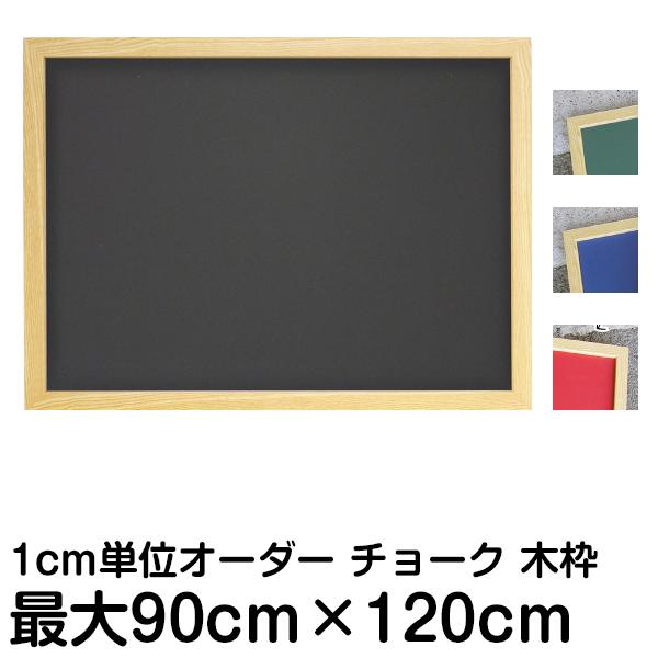 オーダー黒板 チョークボード 木枠付【 壁掛け 日本製 看板 店舗用 】 カフェ他メニューボードに!