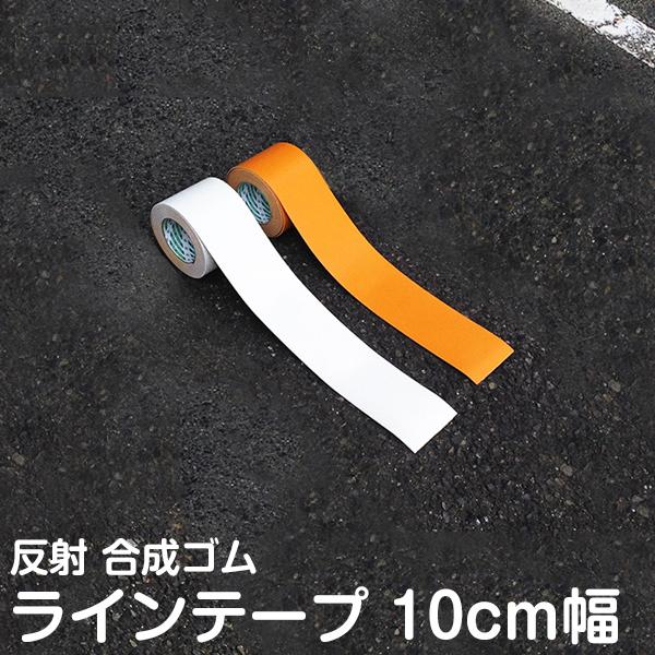 路面テープ 駐車場 SALENEW大人気! 工場での区画整理やガレージ内での輪留め目印に 車のライトで反射するラインテープです 在庫品 通販 白線 幅10cm×5m ラインテープ 反射タイプ 白色 自分でできる テープタイプで簡単施工 駐輪場 あす楽対応 線引き オレンジ色 黄線 路面 DIY