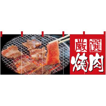のれん 暖簾 「 厳選焼肉 」 ( 縦 65cm × 横 170cm )