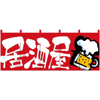 のれん 暖簾 「 居酒屋 」 白文字( 縦 65cm × 横 170cm )