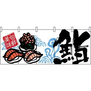 のれん 暖簾 「 鮨 」 ( 縦 65cm × 横 170cm )