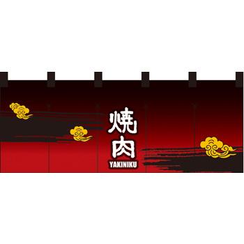 のれん 暖簾 「 焼肉 」 白文字 イラスト入り( 縦 65cm × 横 170cm )